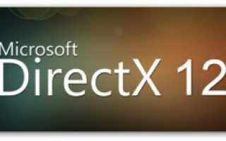 Где в компьютере находиться папка с файлами directx
