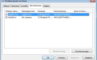 Папка автозагрузки программ Windows 10