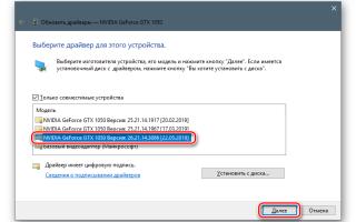Методы ручной установки драйверов в ОС Windows 10