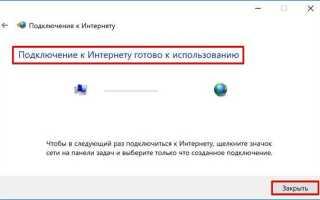 Настройка Автоматического Подключения к Интернету при загрузке Windows