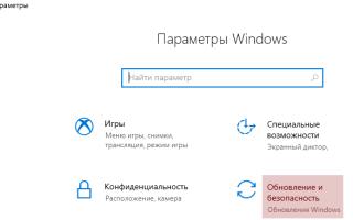 Настройка центра обновлений Windows 10