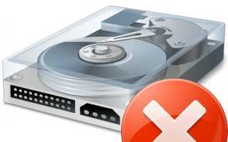 Компьютер не видит жесткий диск – устраняем проблему самостоятельно