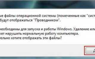 Как снять/поставить атрибуты «Системный» и «Скрытый» через командную строку Windows