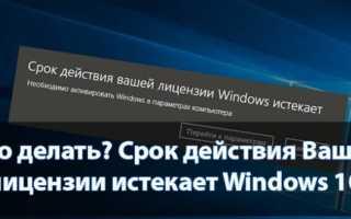 Почему возникает уведомление «Срок действия вашей лицензии Windows 10 истекает» и как от него избавиться