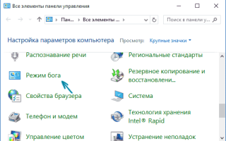 Как включить режим бога в Windows 10