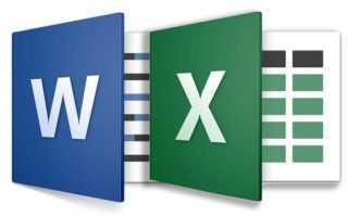 Как перенести таблицу из Excel в Word без ошибок