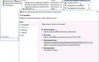 Все способы как навсегда отключить брандмауэр в Windows 10