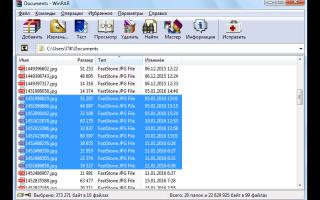 Архивируем файлы для отправки по электронной почте