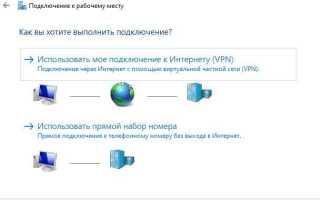 VPN на Windows 10 — настраиваем защищённое соединение пошагово</a></noscript>