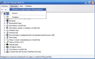 Установка устройства Windows с помощью встроенных утилит