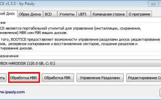Как создать MBR-загрузчик с помощью программы EasyBCD