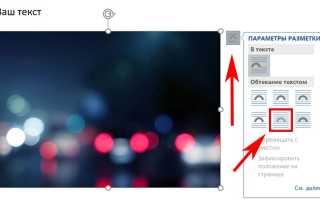 Как изменить текст на картинке в ворде