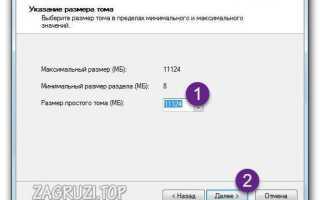 Как разбить / разделить локальный диск в Windows 7 + видео