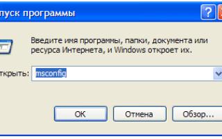 Как убрать программу из автозагрузки Windows XP – метод без дополнительного софта