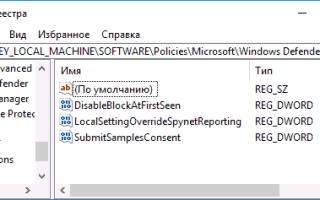 Отключаем или удаляем Windows Defender в Windows 8/8.1