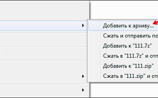 Как поставить пароль на архив winrar: подробное описание