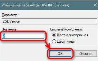 Включение или отключение компонентов Windows 10