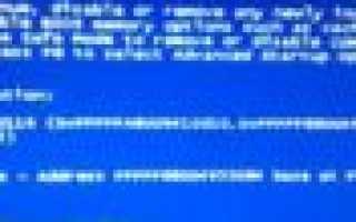 Синий экран смерти — ошибка 0x00000116 windows 7, как исправить?