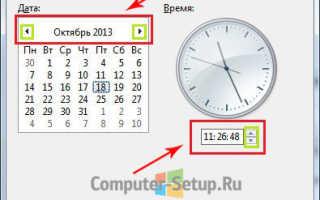 Как настроить время и дату на компьютере с Windows 7 или Vista
