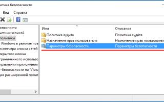 Как включить или отключить Контроль учетных записей UAC в Windows 10