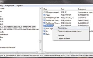 Как устранить ошибку «Служба профилей пользователей препятствует входу в систему»на Windows 7?