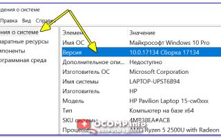 Как запустить обновление Windows 10 (до последней актуальной версии)