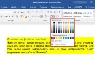 Как в «Ворде» сделать фон страницы и фон за текстом