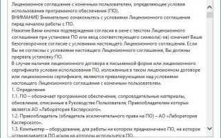 Как установить антивирус Касперского на Windows 10