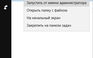 Как правильно изменить файл hosts на Windows 10, 8.1, 8, 7, Vista, XP