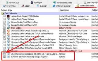 Как отключить автозапуск браузера Яндекс при включении компьютера: все варианты
