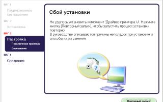 Установка принтера без диска: правильный поиск нужного драйвера