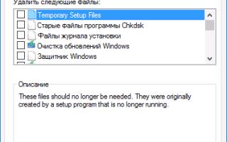 Очистка диска средствами Windows 7. Автоматический запуск программы «Очистка диска» по расписанию