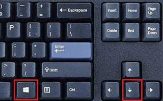 Разворачиваем окно на весь экран сочетанием клавиш на клавиатуре