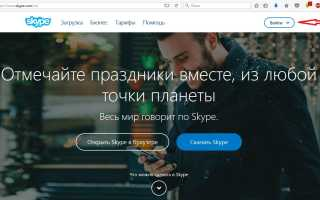 Регистрация в Скайпе — как установить и настроить Skype шаг за шагом