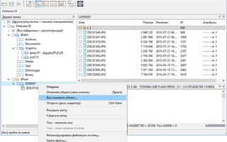 Восстановление удалённого раздела с помощью программы DMDE для Windows
