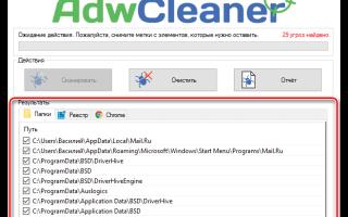 Программа Adwcleaner: как настроить антивирус, пользоваться и полностью удалить с компьютера эту утилиту?
