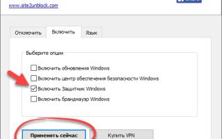Как открыть Защитник Windows 10