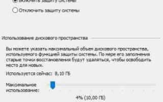 Нужно включить защиту системы на этом диске при восстановлении Windows: что делать?
