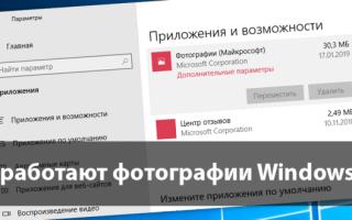 Что делать, если в Windows 10 не работает приложение «Фотографии»