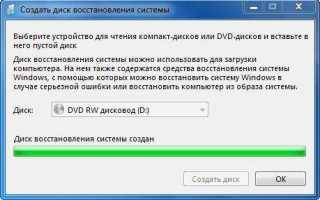 Диск восстановления Windows 7, как создать и использовать