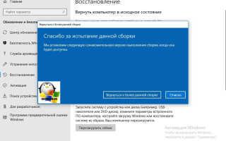 Удалить обновление Windows 10 версии 1903 и вернутся к предыдущей сборке.
