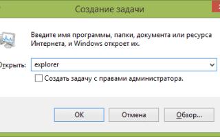 Почему не запускается автоматически explorer.exe на Windows 7 и как устранить проблему
