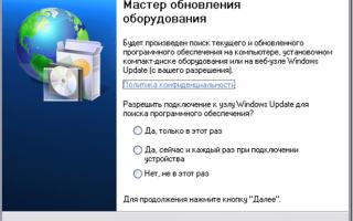 Вручную установите драйвер графической подсистемы в Windows XP*