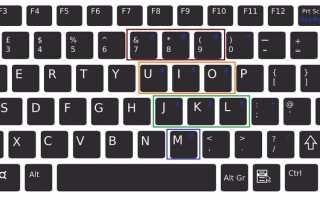 Настраиваем клавиатуру на ноутбуке