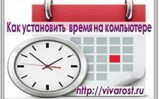 Как установить дату и время на компьютере двумя простыми способами