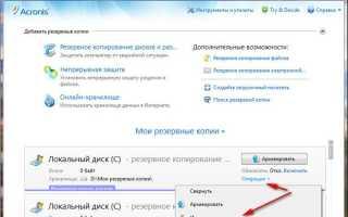 Описание и краткая инструкция по работе с Acronis Disk Director Suite