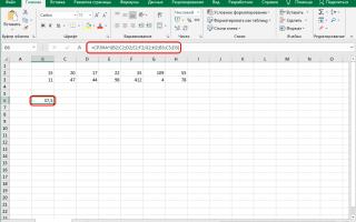Как высчитать среднее арифметическое в Excel