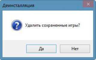 Как удалить программу, которая не удаляется