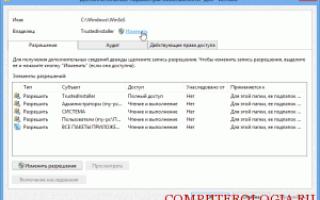 Отказано в доступе в Windows 8: как решить эту проблему