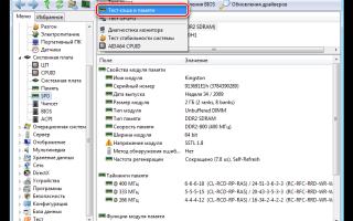 Aida64 как проверить оперативную память